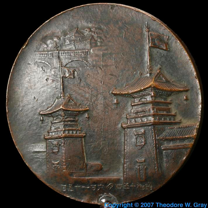 Copper Antique Japanese coin